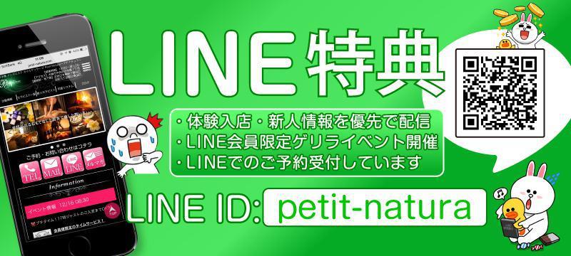 ライン|大阪・日本橋のメンズエステ -プチナチュラ-