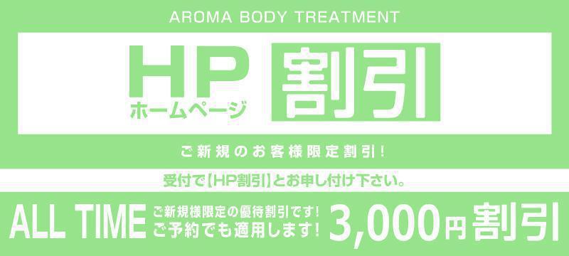 HP新規割|大阪・日本橋のメンズエステ -プチナチュラ-