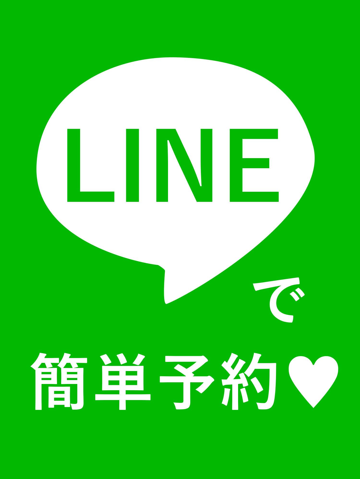 LINEでのご予約もOK♪<br>タイムラインでお得な情報も!